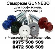 Саморезы GUNNEBO для профнастила,  металлочерепици - г. Черкассы